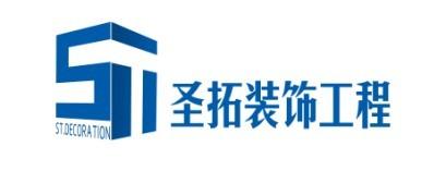 芜湖圣拓装饰工程有限公司